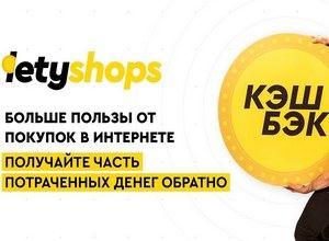 Кеш-бек в Интернет магазинах