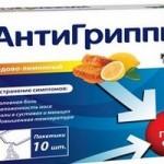 Чи можна приймати Антигрипін при вагітності