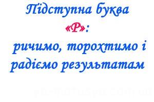Підступна буква «Р»: ричимо, торохтимо і радіємо результатам