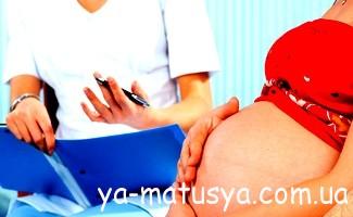 Коли вставати на облік по вагітності