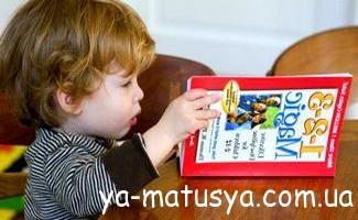 Ази читання: знайомимо дітей з світом букв