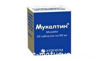 Чи можна приймати Мукалтин під час вагітності