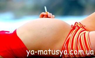 Як куріння впливає на вагітність?