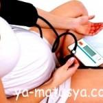Гіпертензія при вагітності (високий \ підвищений тиск)