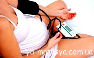 Високий (підвищений) тиск при вагітності