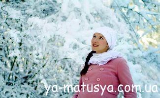 Вагітність взимку: корисні поради для холодної зими