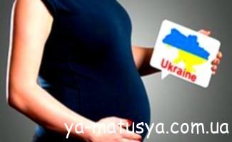 Як встановити батьківство / материнство в Україні?