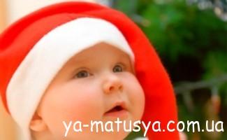 Що подарувати новонародженому на Новий рік чи Різдво