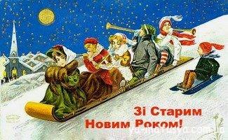 Святкування старого Нового року